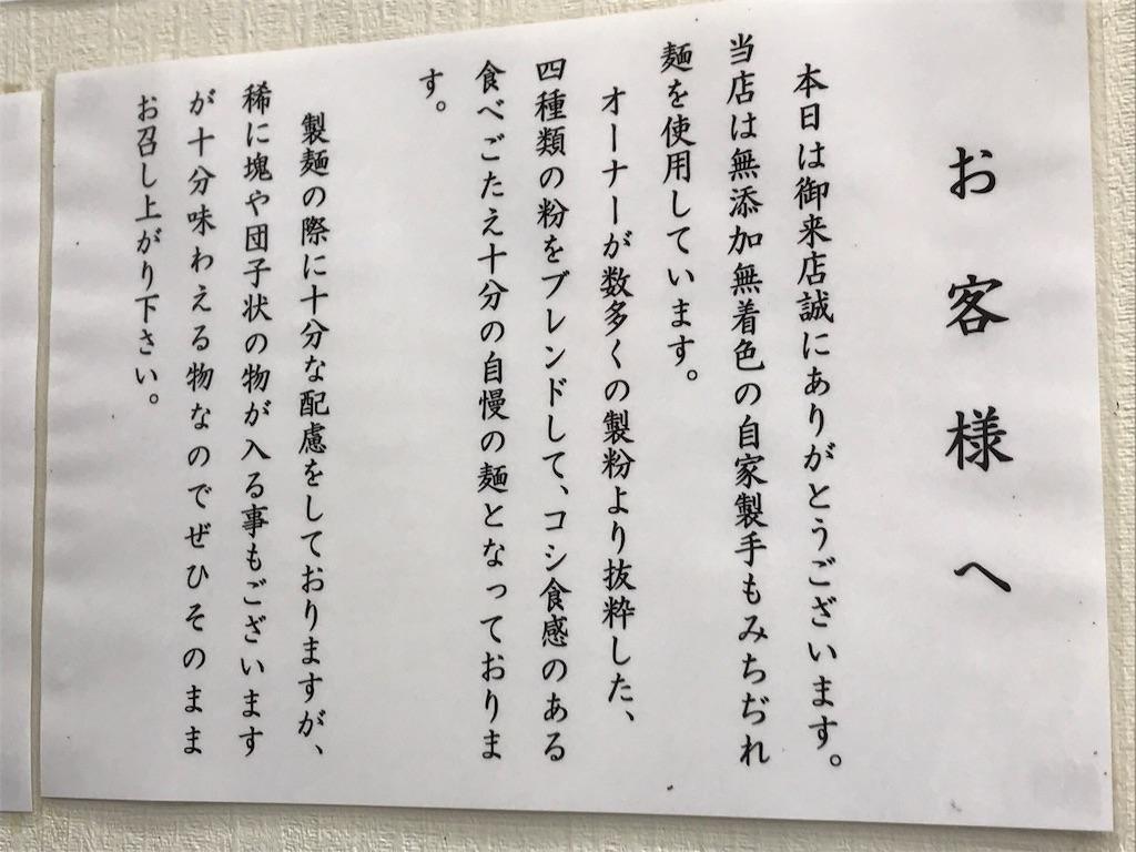 麵屋酒田4