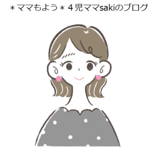 *ママもよう*4児ママsakiのブログ