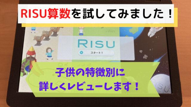 RISU算数体験レビュー